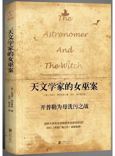 天文学家的女巫案:开普勒为母洗污之战(比小说更精彩离奇的历史著作,BBC短篇纪录片脚本!)