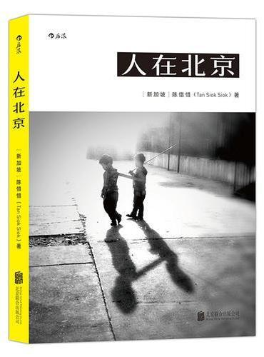 人在北京:会发光的平凡瞬间 一座城市的光影随笔