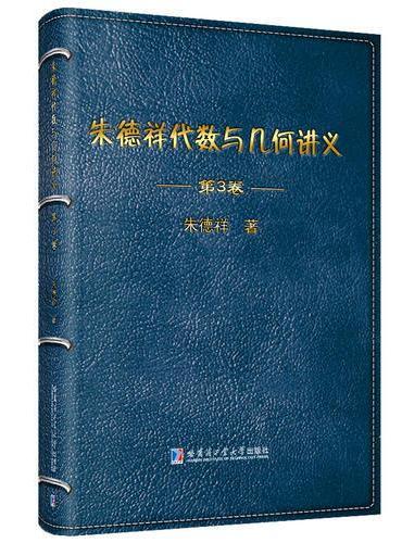 朱德祥代数与几何讲义.第3卷
