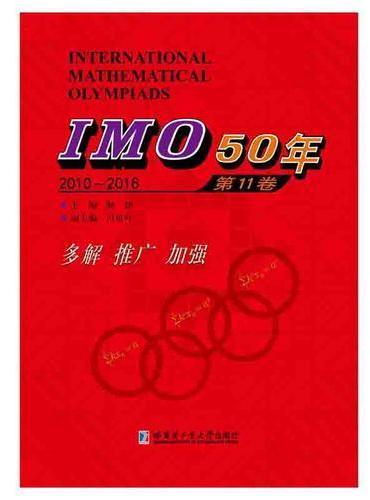 IMO50年 第11卷,2010-2016