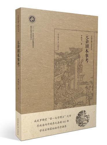 元杂剧本事考(罗锦堂曲学研究丛书)