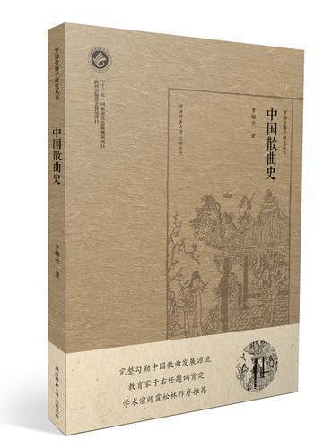 中国散曲史(罗锦堂曲学研究丛书)