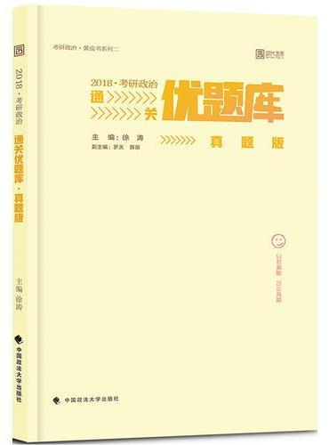 2018考研政治通关优题库 真题版;2018;徐涛;优题库