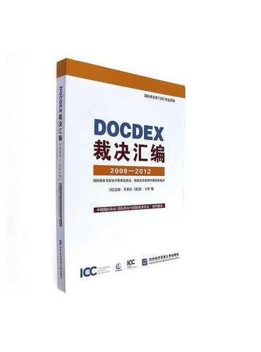 DOCDEX裁决汇编2009—2012-国际商会专家关于跟单信用证、托收及见索即付保函的裁决