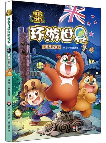 熊熊乐园环游世界 新西兰篇