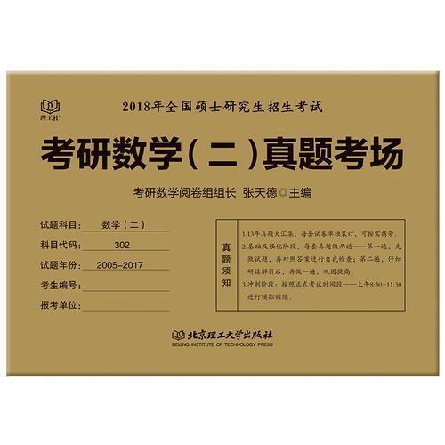 2018考研数学二真题考场 张天德
