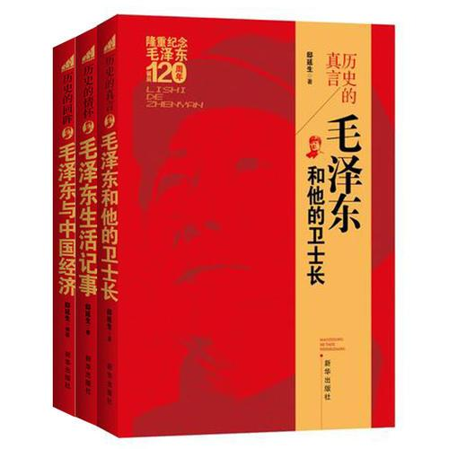 毛泽东3册套装