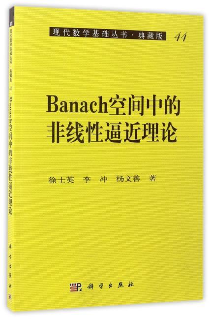 Banach空间中的非线性逼近理论