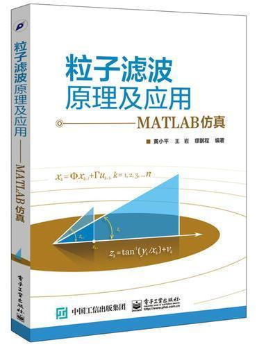 粒子滤波原理及应用——MATLAB仿真