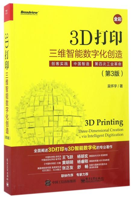 3D打印:三维智能数字化创造(第3版)(全彩)