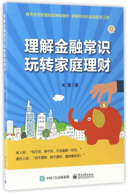 理解金融常识,玩转家庭理财