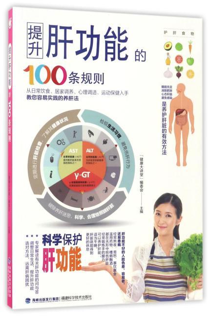 提升肝功能的100条规则