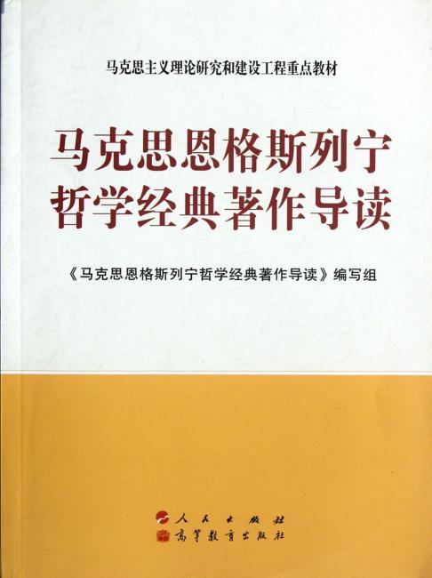 马克思恩格斯列宁哲学经典著作导读—马克思主义理论研究和建设工程重点教材