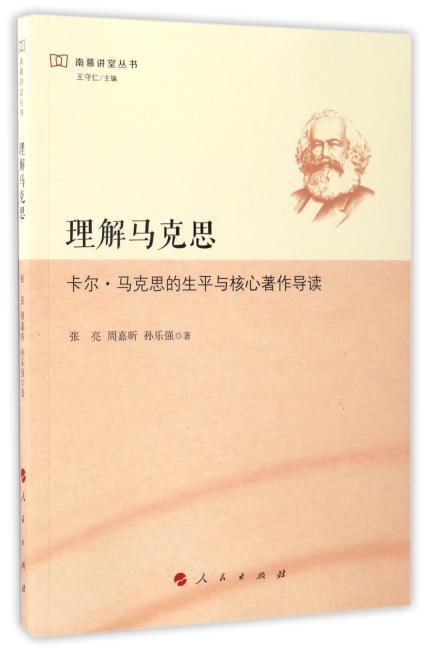 理解马克思——卡尔·马克思的生平与核心著作导读(南慕讲堂丛书)