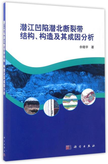 潜江凹陷潜北断裂带结构、构造及其成因分析