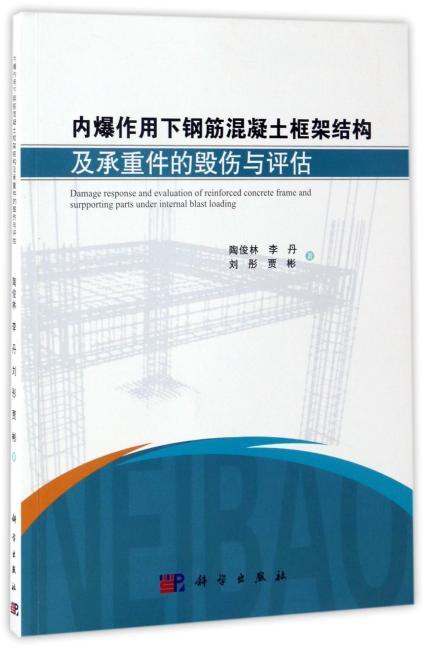内爆作用下钢筋混凝土框架结构及承重件的毁伤与评估