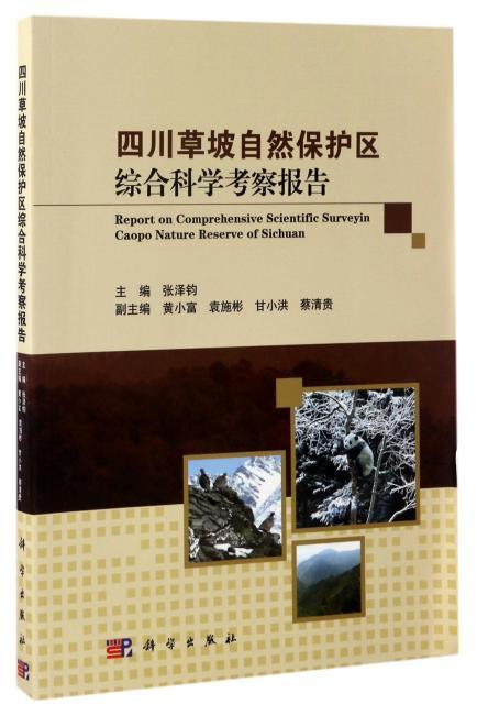 四川草坡自然保护区综合科学考察报告