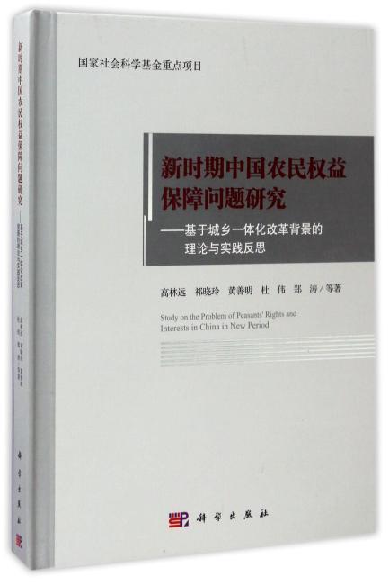 新时期中国农民权益保障问题研究