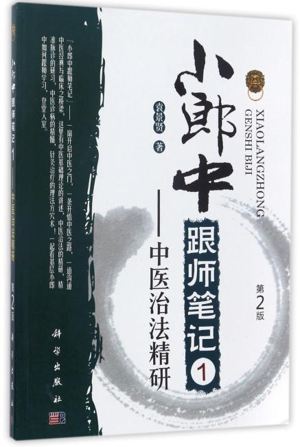 小郎中跟师笔记1——中医治法精研(第2版)