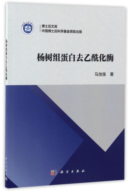 杨树组蛋白去乙酰化酶