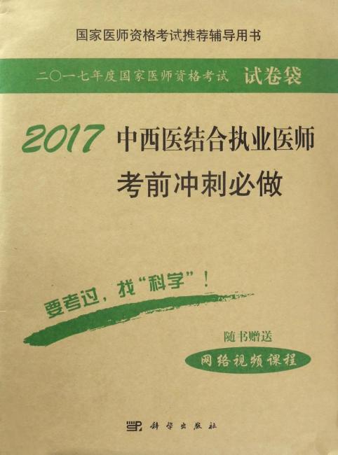 2017中西医结合执业医师考前冲刺必做