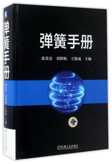 弹簧手册  第3版