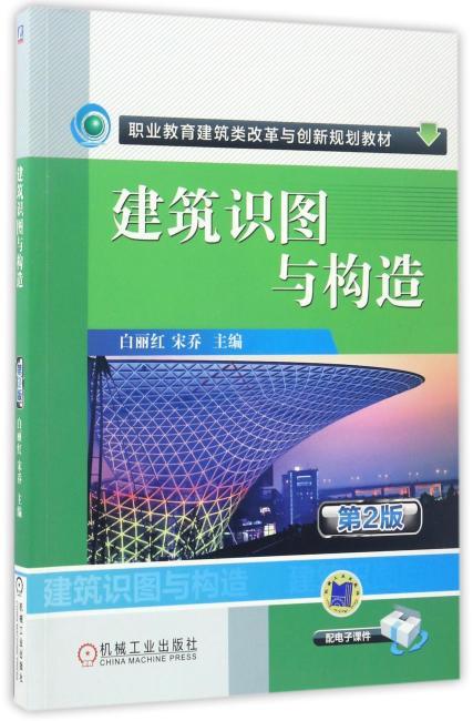 建筑识图与构造 第2版