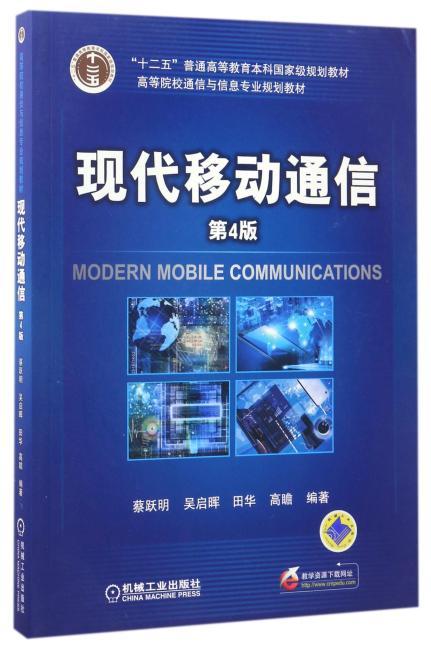 现代移动通信(第4版)