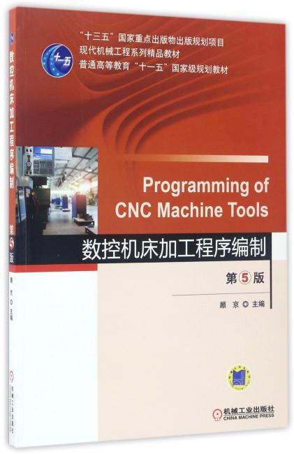 数控机床加工程序编制 第5版