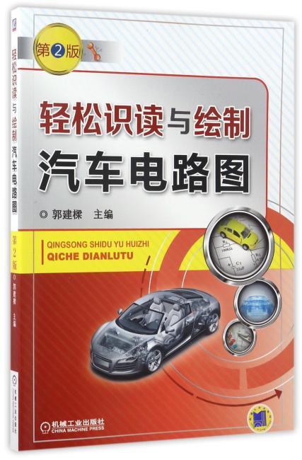 轻松识读与绘制汽车电路图 第2版