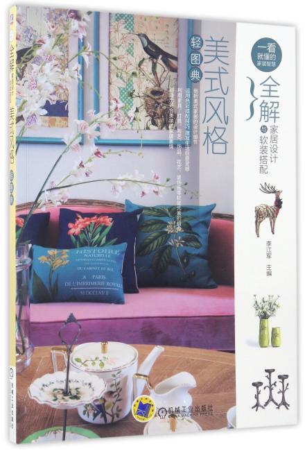 全解家居设计与软装搭配 美式风格轻图典