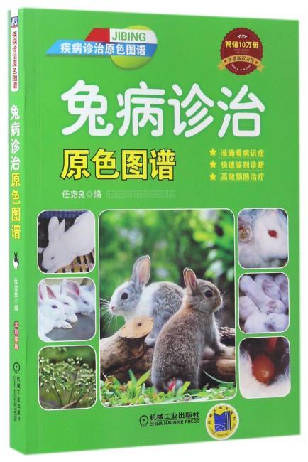 兔病诊治原色图谱