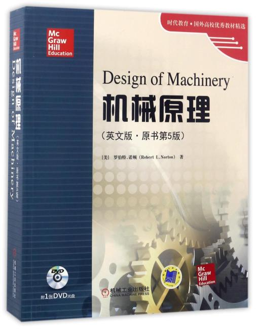 机械原理 (英文版 原书第5版)