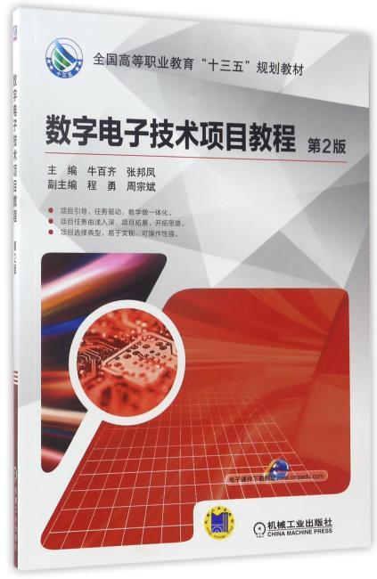 数字电子技术项目教程 第2版