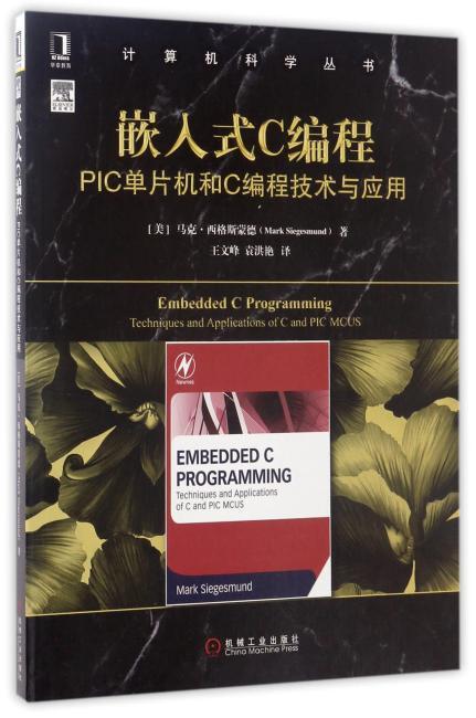 嵌入式C编程:PIC单片机和C编程技术与应用