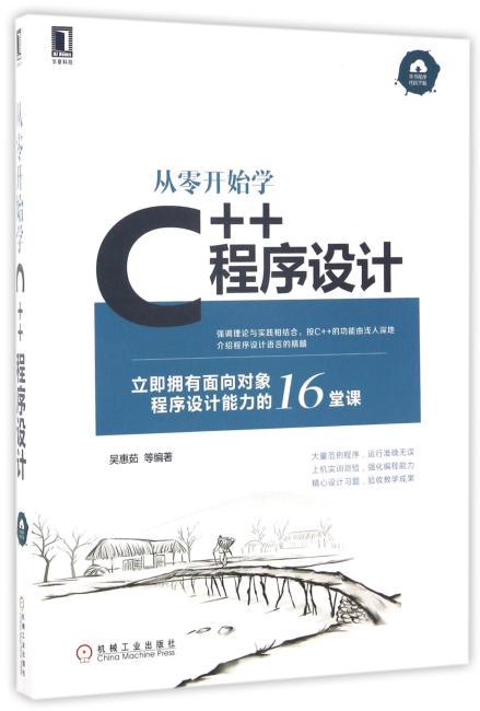 从零开始学C++程序设计
