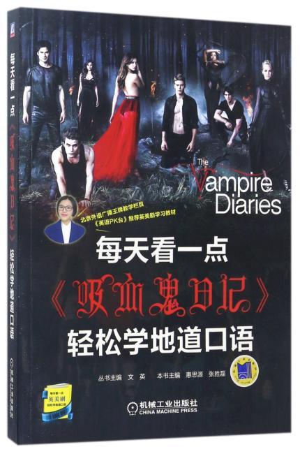 每天看一点《吸血鬼日记》轻松学地道口语(共6季)