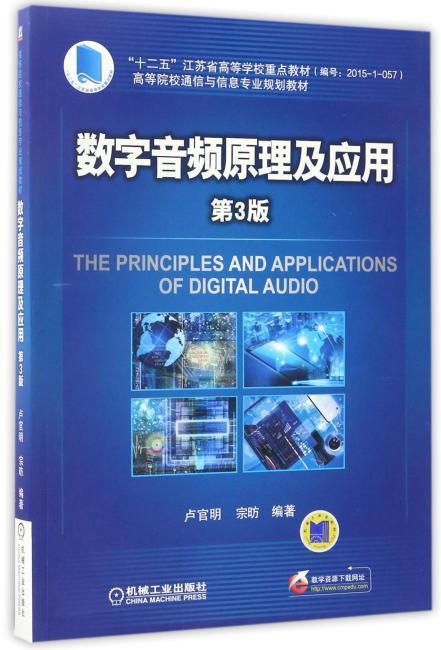 数字音频原理及应用 第3版