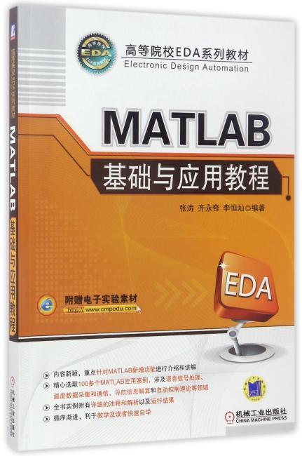 MATLAB基础与应用教程