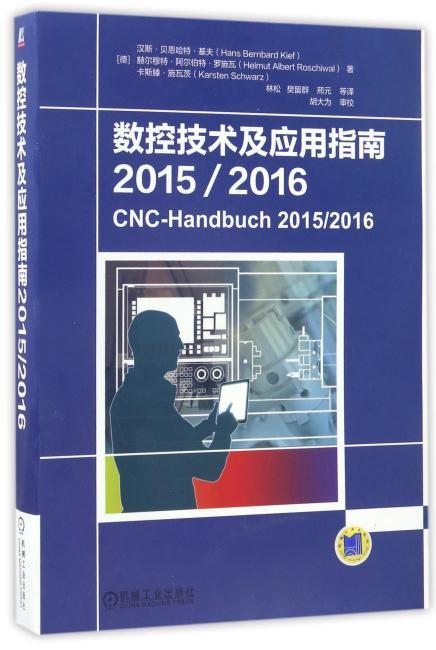 数控技术及应用指南2015/2016