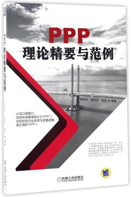 PPP理论精要与范例