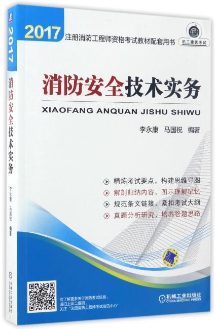 注册消防工程师考试教材配套用书 消防安全技术实务