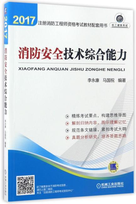 注册消防工程师考试教材配套用书 消防安全技术综合能力