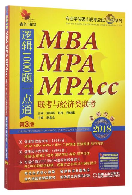 2018 机工版精点教材MBA、MPA、MPAcc联考与经济类联考逻辑1000题一点通 第3版 全新改版(赠送价值2980元的1000题详细视频讲解)