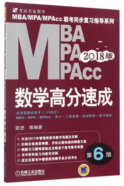机工版2018MBA MPA MPAcc联考同步复习指导系列 数学高分速成 第6版
