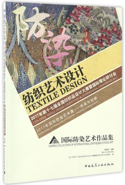 纺织艺术设计  2017年第十七届全国纺织品设计大赛暨国际理论研讨会  2017年国际防染艺