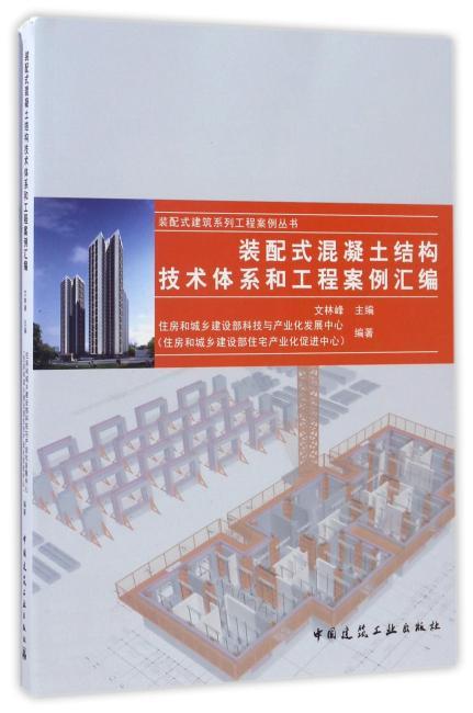 装配式混凝土结构技术体系和工程案例汇编