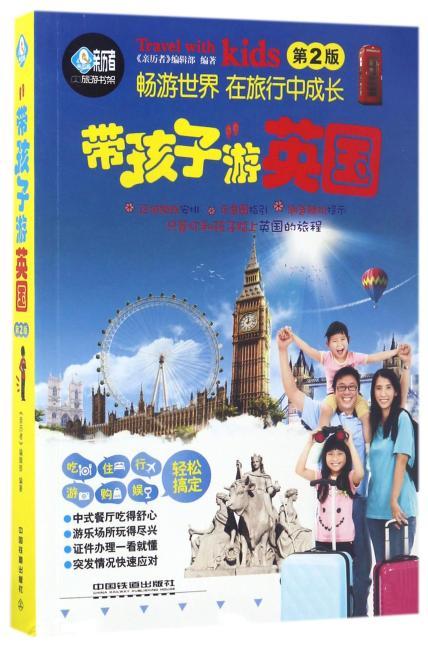 带孩子游英国(第2版)