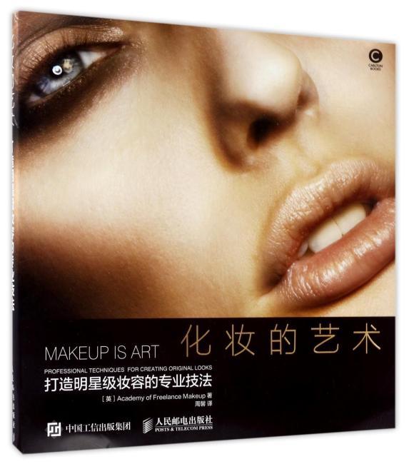 化妆的艺术 打造明星级妆容的专业技法