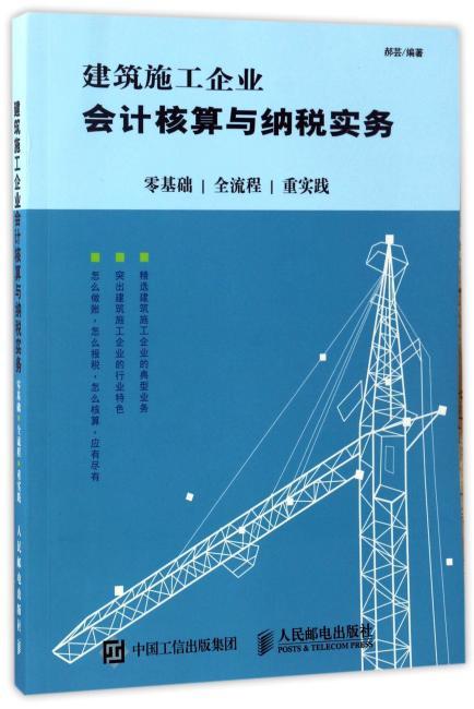 建筑施工企业会计核算与纳税实务:零基础 全流程 重实践